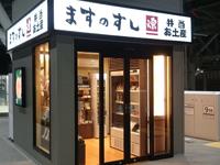 noboriten_minamoto