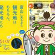 masumaru_hotaruika