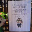 140818_1048~01笹付け職人
