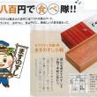 ます小箱富山情報