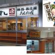 富山駅コンコース売店