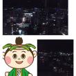 富山市役所展望塔夜景
