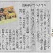 9月1日北國新聞掲載新幹線グランクラス