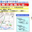 交通規制1024~1026
