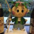 ビールますまる