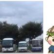 観光バスの日