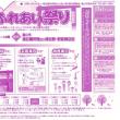100871_01猪谷関所ふれあい祭り
