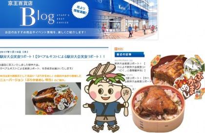 京王ブログ