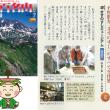 日本百名山 yorimiti