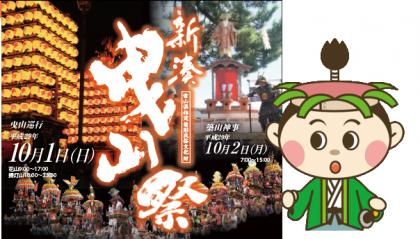 新湊曳山祭り2017