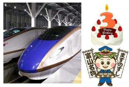 北陸新幹線3周年