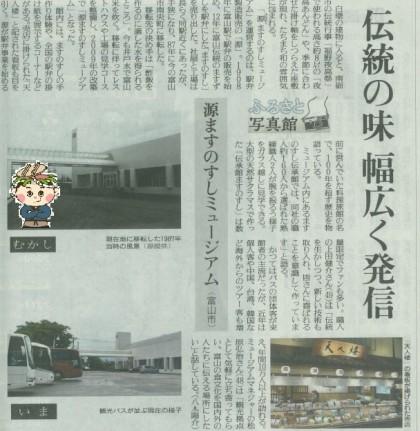 180618読売新聞記事