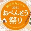210914横浜高島屋おべんとう祭り